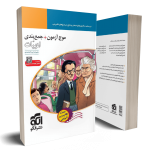 کتاب کمک درسی موج آزمون ادبیات فارسی کنکور نشرالگو