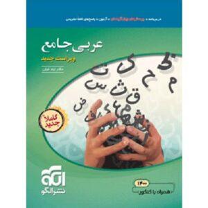 کتاب کمک درسی عربی جامع کنکور نشرالگو - ترنج مارکت