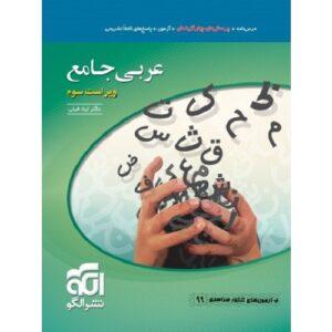 کتاب کمک درسی عربی جامع کنکور نشرالگو