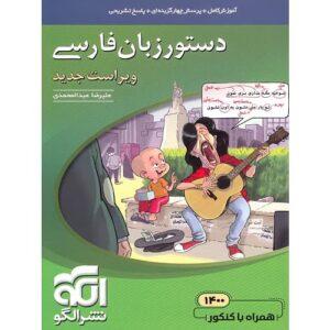 کتاب کمک درسی دستور زبان فارسی کنکور نشرالگو