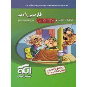 کتاب کمک درسی ادبیات فارسی موضوعی دهم نشرالگو