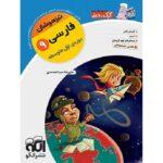 کتاب کمک درسی فارسی نهم تیزهوشان کرک و دیل نشرالگو