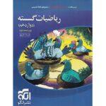 کتاب کمک درسی ریاضیات گسسته تست دوازدهم نشرالگو