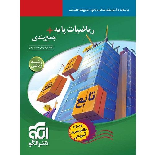کتاب کمک درسی جمع بندی ریاضی پایه رشته ریاضی نشرالگو