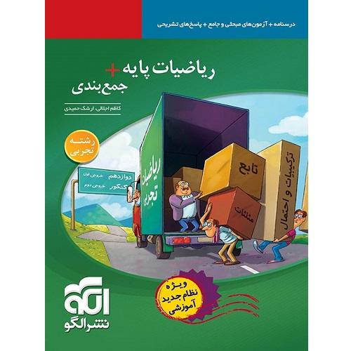 کتاب کمک درسی جمع بندی ریاضی پایه رشته تجربی نشرالگو
