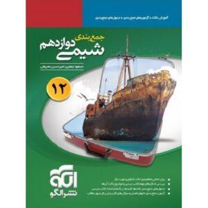 کتاب کمک درسی جمع بندی شیمی دوازدهم نشرالگو