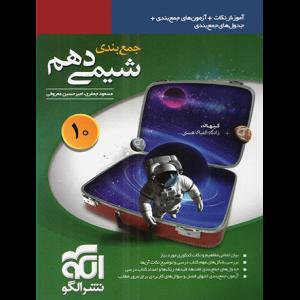 کتاب کمک درسی جمع بندی شیمی دهم نشرالگو