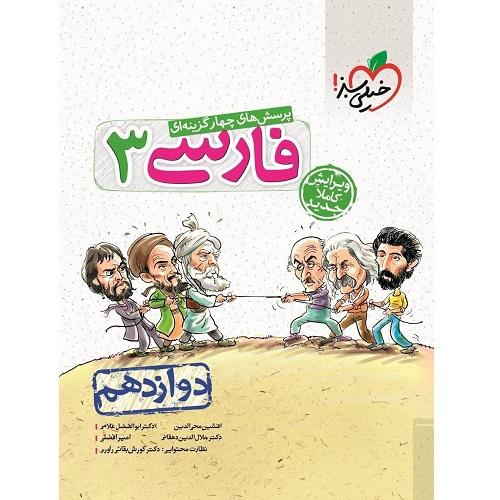 کتاب کمک درسی ادبیات فارسی دوازدهم تست خیلی سبز ترنج مارکت