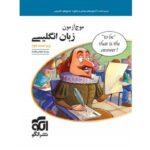 کتاب کمک آموزشی موج آزمون زبان انگلیسی کنکور نشرالگو ترنج مارکت