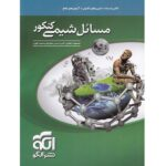 کتاب کمک درسی مسائل شیمی کنکور نشرالگو