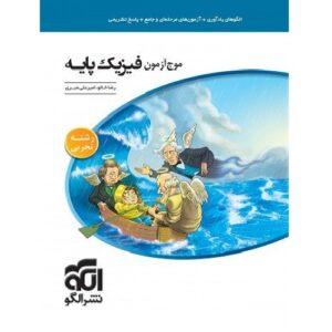 کتاب کمک درسی موج آزمون فیزیک پایه کنکور رشته تجربی نشرالگو