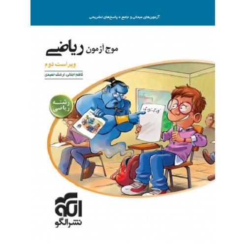 کتاب کمک درسی موج آزمون ریاضی رشتۀ ریاضی جامع کنکور نشرالگو