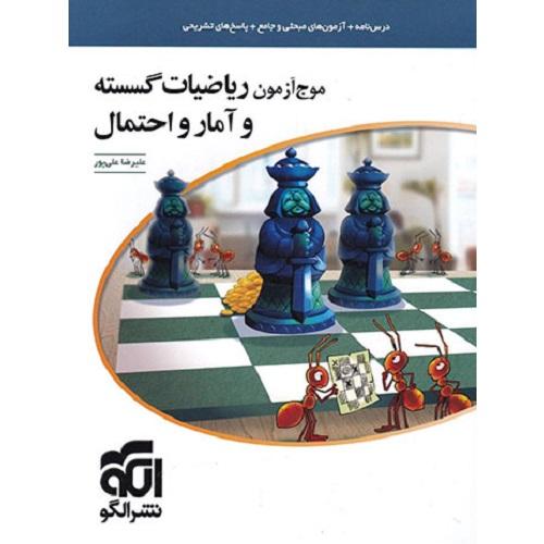 کتاب کمک درسی موج آزمون ریاضی گسسته و آمار و احتمال نشرالگو ترنج مارکت