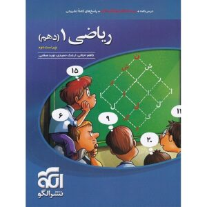 کتاب کمک درسی ریاضی دهم تست نشرالگو ترنج مارکت