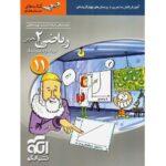 کتاب کمک درسی ریاضی یازدهم تجربی سه بعدی نشرالگو