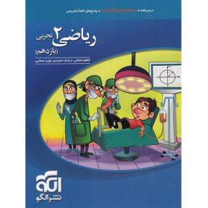 کتاب کمک درسی ریاضی یازدهم تست تجربی نشرالگو