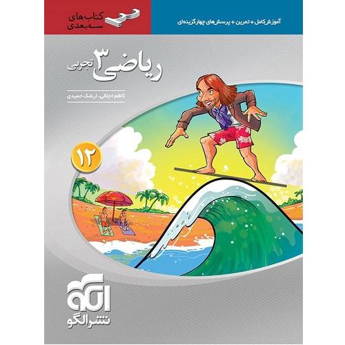 کتاب کمک درسی ریاضی دوازدهم تجربی سه بعدی نشرالگو