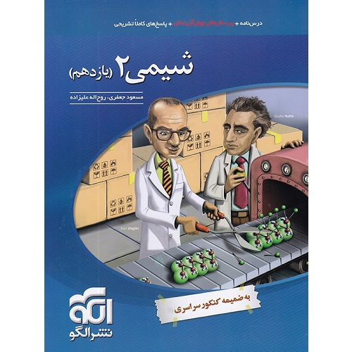 کتاب کمک درسی شیمی یازدهم تست نشرالگو