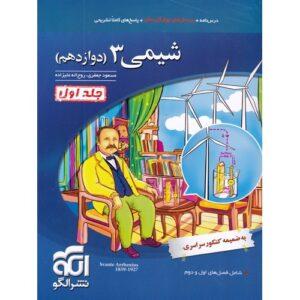 کتاب کمک درسی شیمی دوازدهم تست جلد اول نشرالگو