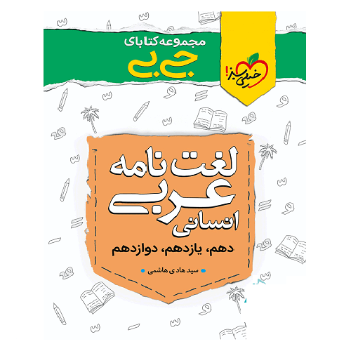 کتاب کمک درسی جیبی لغت نامه عربی رشته انسانی خیلی سبز ترنج مارکت