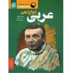 کتاب کمک درسی عربی دوازدهم دریافت