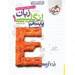 کتاب کمک درسی زبان انگلیسی دهم تست خیلی سبز ترنج مارکت