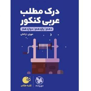 کتاب کمک درسی درک مطلب عربی کنکور لقمه مهروماه ترنج مارکت