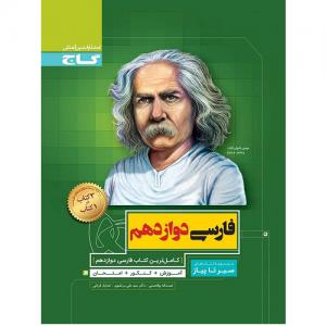 کتاب کمک درسی ادبیات فارسی دوازدهم سیر تا پیاز گاج