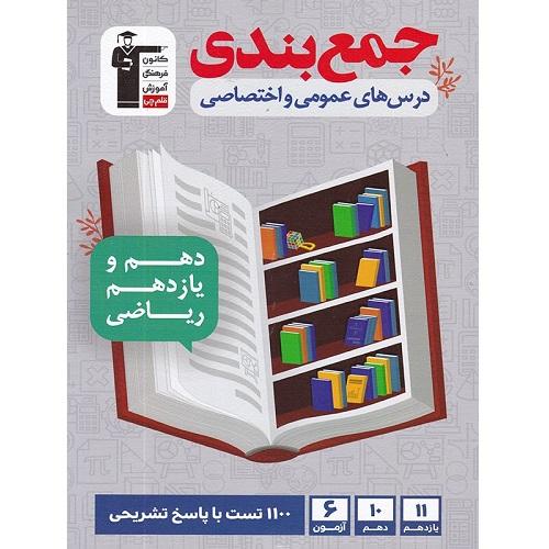 کتاب کمک درسی جمع بندی پایه دهم و یازدهم رشته ریاضی