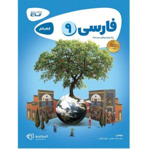کتاب کمک درسی کارپوچینو فارسی نهم گاج ترنج مارکت