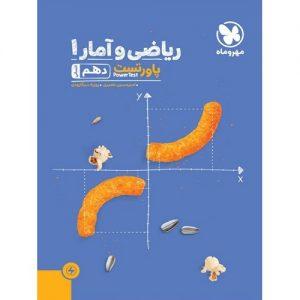 کتاب کمک درسی پاور تست ریاضی و آمار دهم انسانی مهروماه ترنج مارکت