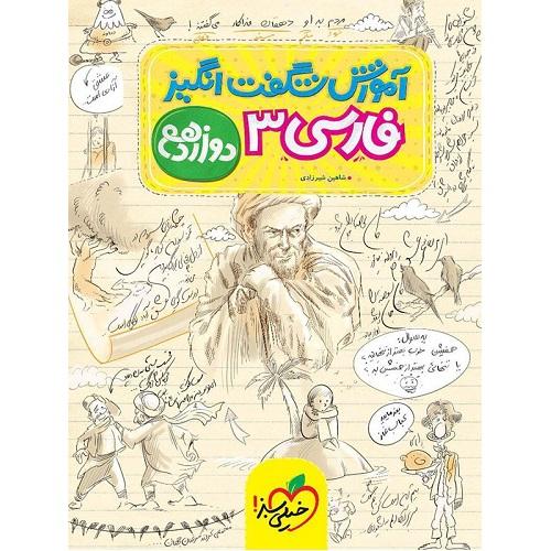 کتاب کمک درسی آموزش شگفت انگیز ادبیات فارسی دوازدهم خیلی سبز ترنج مارکت