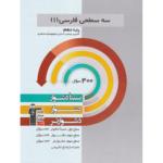 کتاب کمک درسی ادبیات فارسی دهم سه سطحی قلم چی