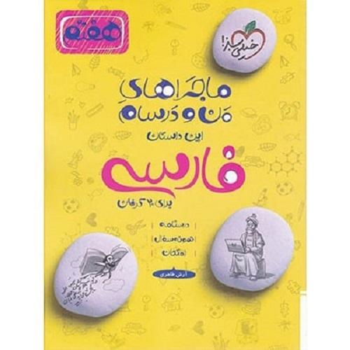 کتاب کمک درسی ماجراهای من و درسام فارسی هفتم خیلی سبز