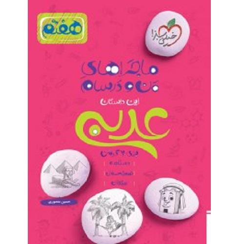 کتاب کمک درسی ماجراهای من و درسام عربی هفتم خیلی سبز ترنج مارکت