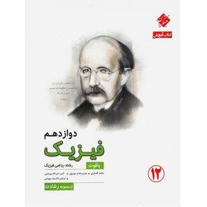 کتاب کمک درسی آموزش و آزمون فیزیک دوازدهم رشته ریاضی رشادت مبتکران