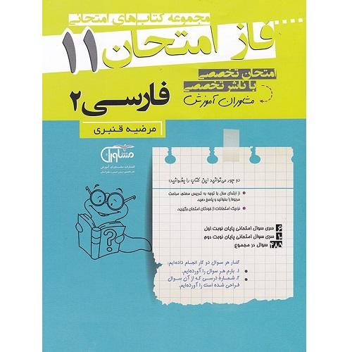 کتاب کمک درسی فاز امتحان ادبیات فارسی یازدهم مشاوران آموزش ترنج مارکت
