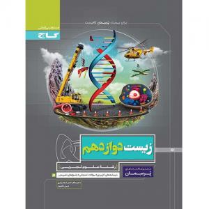 کتاب کمک درسی پرسمان زیست شناسی دوازدهم گاج