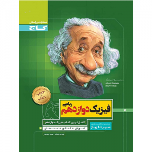 کتاب کمک درسی فیزیک دوازدهم ریاضی سیر تا پیاز گاج