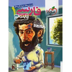 کتاب کمک درسی ادبیات فارسی دهم تست خیلی سبز ترنج مارکت
