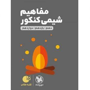 کتاب کمک درسی مفاهیم شیمی کنکور لقمه مهروماه ترنج مارکت