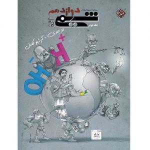 کتاب کمک درسی شیمی دوازدهم تست جلد دوم مبتکران