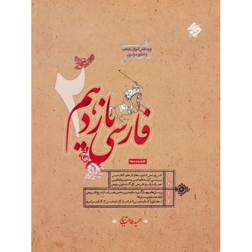 کتاب کمک درسی ادبیات فارسی یازدهم مبتکران