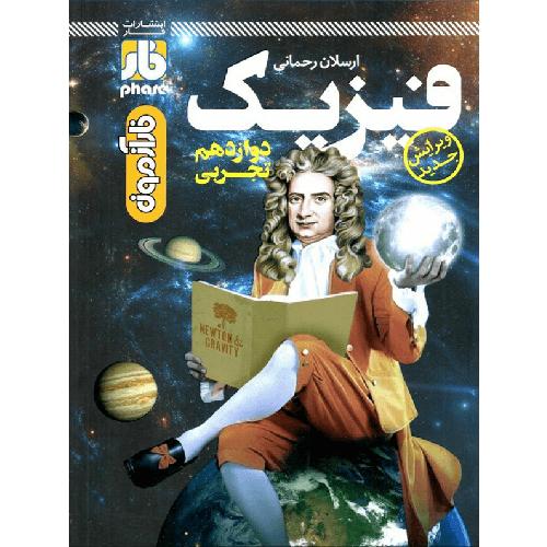 کتاب کمک درسی آزمون فیزیک دوازدهم رشته تجربی فار ترنج مارکت