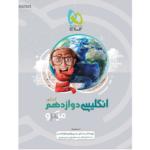 کتاب کمک درسی زبان انگلیسی دوازدهم میکرو گاج