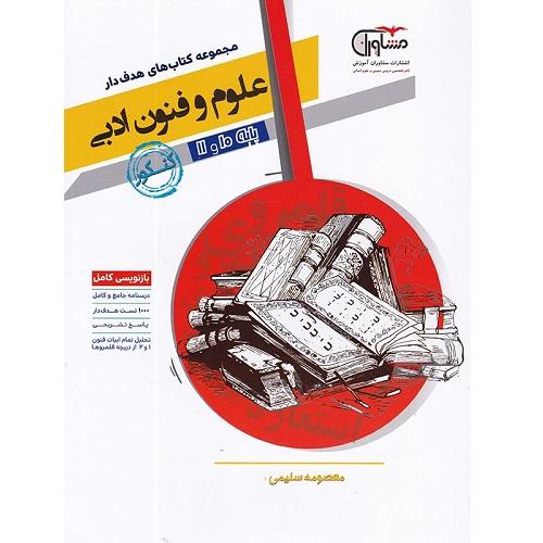 کتاب کمک درسی علوم و فنون ادبی پایه کنکور انسانی مشاوران آموزش