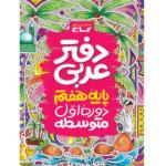 دفتر عربی هفتم گاج ترنج مارکت
