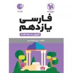 کتاب کمک درسی ادبیات فارسی یازدهم لقمه مهروماه ترنج مارکت