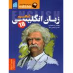 کتاب کمک درسی زبان انگلیسی دهم دریافت