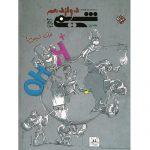 کتاب کمک درسی شیمی دوازدهم تست جلد اول مبتکران